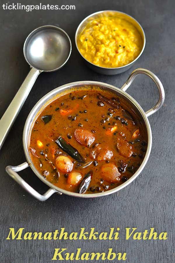 manathakkali vathal kulambu recipe